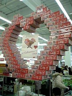 スーパーで。
